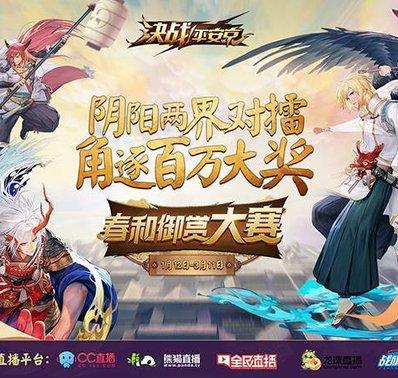 《决战!平安京》春和御赏大赛火热开启