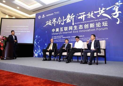 中美互联网生态创新论坛在京举办