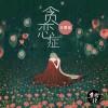 贪恋症(单曲)