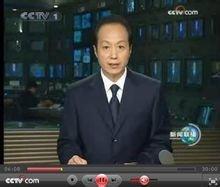 2008年8月31日罗京主持的《新闻联播》