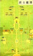 华北军区烈士陵园示意图