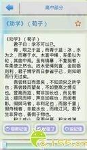 语文背诵高中苏教版