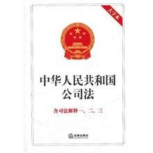 中华人民共和国公司法司法解释三