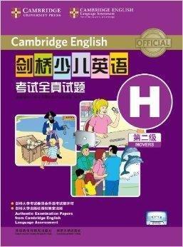 剑桥少儿英语考试全真试题:第二级H