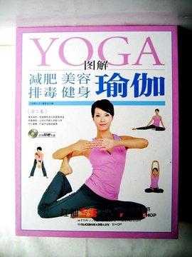 图解减肥·美容·排毒·健身瑜伽