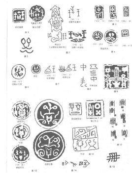 汉字符号组成的图案