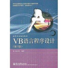 高等学校v教程教程:VB视频程序设计种植语言教材木瓜图片