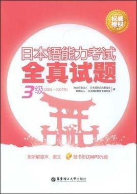日本语能力考试全真试题:3级
