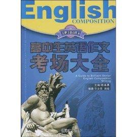 手把手英文告白高中生英语考场作文大全毕业该不该高中作文图片