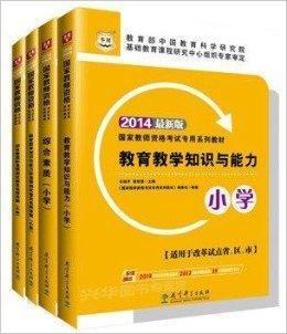 华图2014年国家教师资格考试专用教材