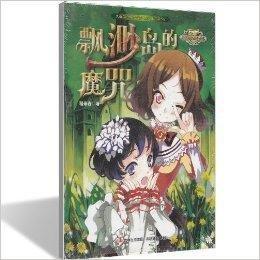 意林少年励志小说系列之:飘渺岛的魔咒