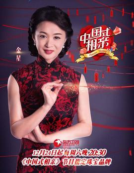 中国式相亲_360百科