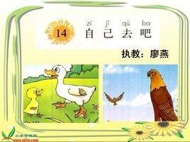 教案4语文年级思路文言文备课上册图片