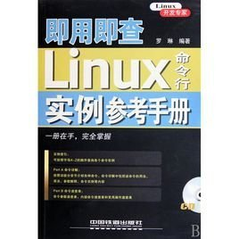 即用即查·Linux命令行实例参考手册