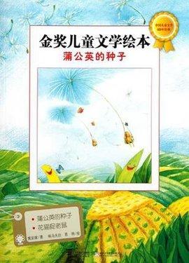 蒲公英的种子-课件儿童文学绘本新进阶一金奖册英语图片