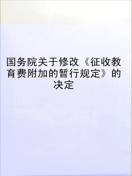 国务院关于修改《征收教育费附加的暂行规定》