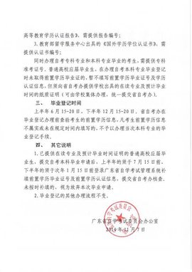 广东省教育考试院关于做好2010年普通高考考