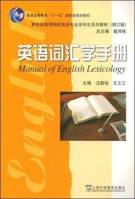 英语词汇学手册