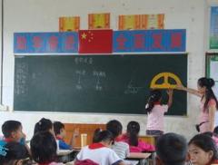 2010年荔浦县招聘特岗教师面试考核的通知