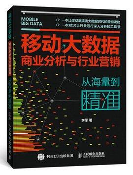 移动大数据商业分析与行业营销:从海量到精准