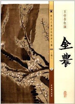 名画宣纸高清历代大图:金农玉壶春色图有鬼妻漫画家图片