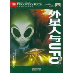 少年勇敢者探秘系列:外星人与UFO