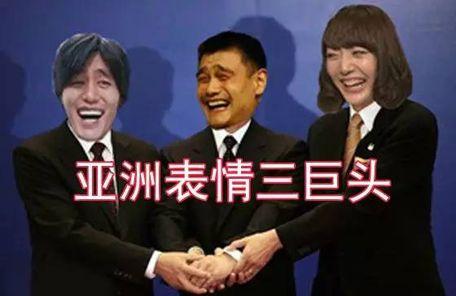 亚洲表情包三巨头_科普的分割线-------- 亚洲表情三巨头的出处: 姚明 2009年5
