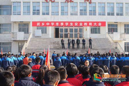 山西省武乡中学召开冬季学生安全教育大会