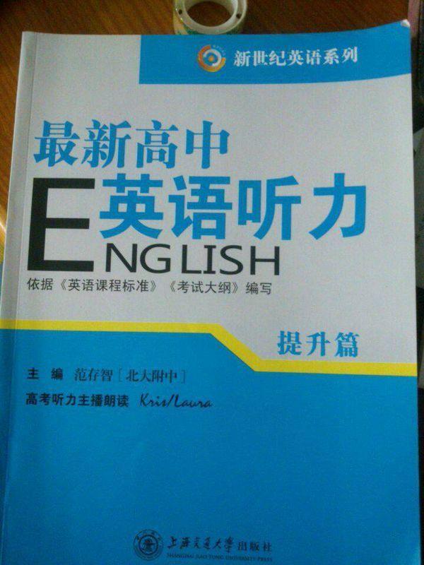 谁有新世纪英语的最新高中英语听力(提升篇)的高中框架图政治总结图片