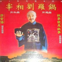 宰相刘罗锅 电视原声带