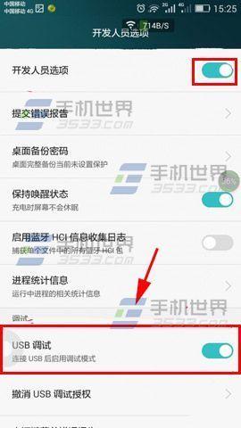 華為p8max手機usb驅動程序v1.02.03.00正式版