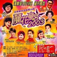 丽花皇宫2003 live