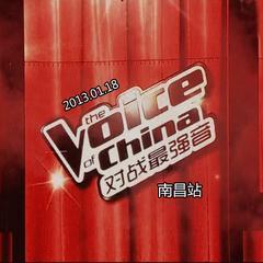 中国好声音 对战最强音 南昌站