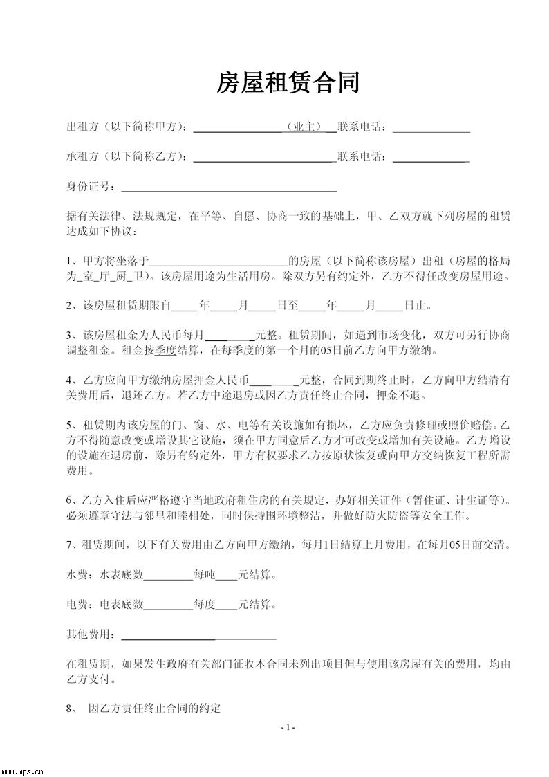 简单租房合同范本_上海租房合同范本2017-上海个人租房合同/2017个人借款合同范本 ...