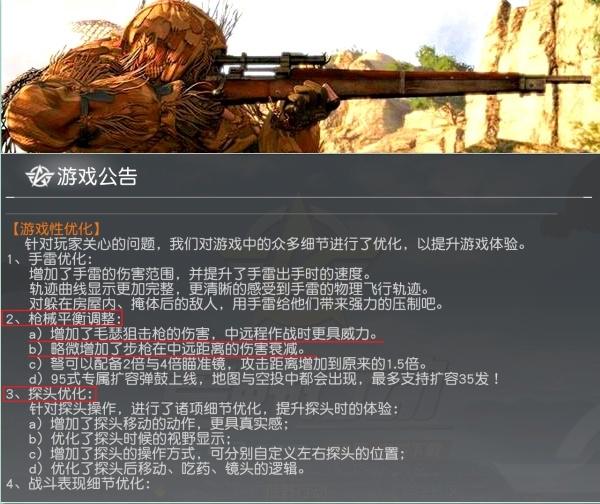 [荒野行动PC] 打狙击要跟着版本走 最强狙击没有之一 详解怎么玩