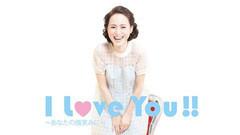 I Love You !! ~あなたの微笑みに~