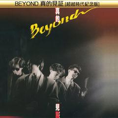 beyond真的见证(超越时代纪念版)