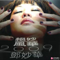 绝妙风华2009