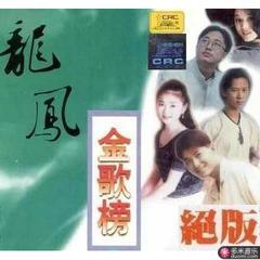 龙凤金歌榜vol.9