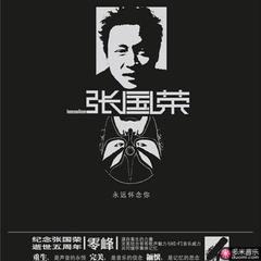 纪念张国荣逝世五周年