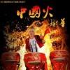 中国火(单曲)