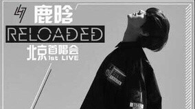 Reloaded首唱会 预告片