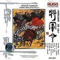 中国民族管弦乐及小品系列-将军令