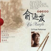 中国民族音乐大师系列-笛子演奏家-俞逊发