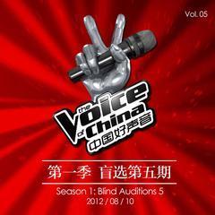 中国好声音第一季 盲选第五期