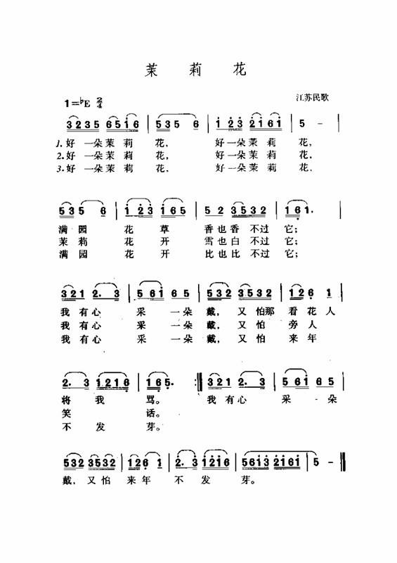 四重奏茉弦乐莉花曲谱