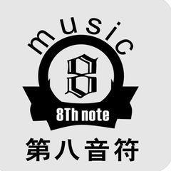 第八音符2014