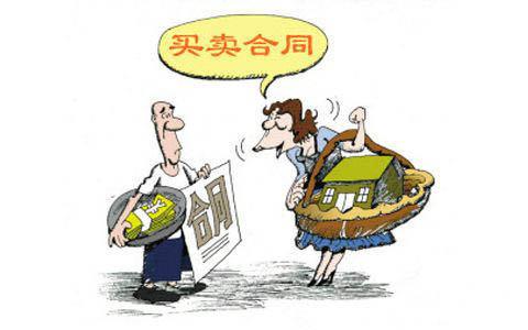 什么是房屋买卖合同?签订合同该注意什么?