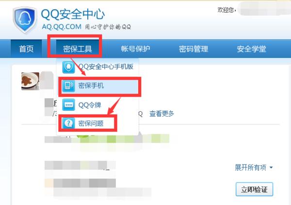 用手机绑定能不能改QQ密保 怎么改_360问答