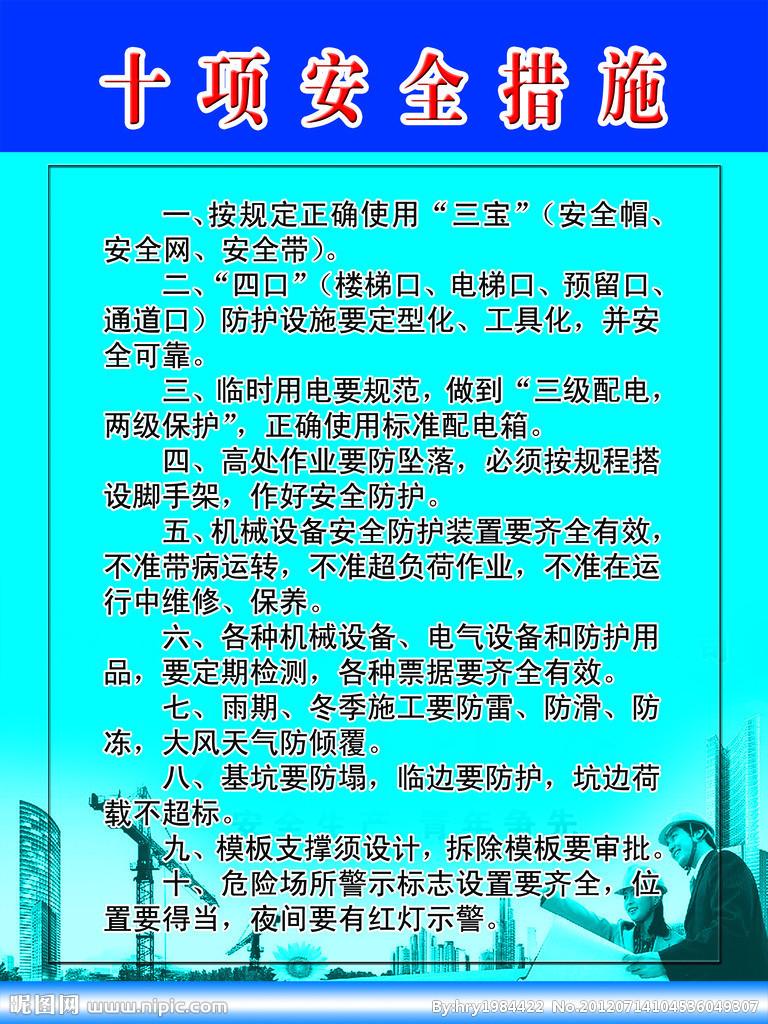 中华人民共和国颁布的《电业安全工作规程》和《电力工业技术管理法